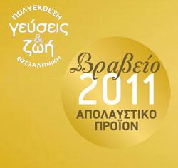 ΒΡΑΒΕΙΟ «ΓΕΥΣΕΙΣ & ΖΩΗ» 2011 - Μέλι Μακεδονίας
